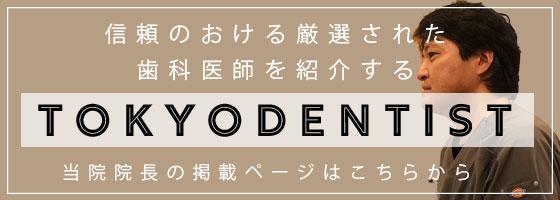 トウキョウデンティスト紹介ページ